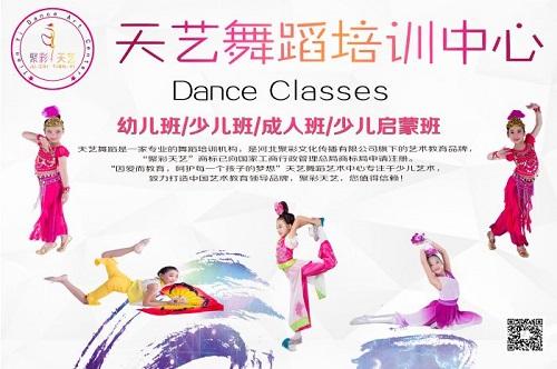 石家庄天艺舞蹈培训中心