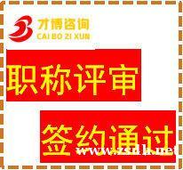 河北省职称代评 10年口碑沉淀 正规评审 签约通过