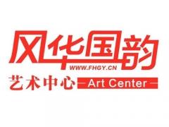 石家庄风华国韵艺术中心