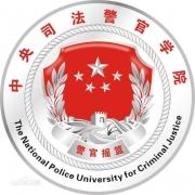 中央司法警官学院成人高考招生简章