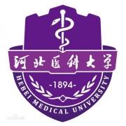 河北医科大学成人高考招生简章