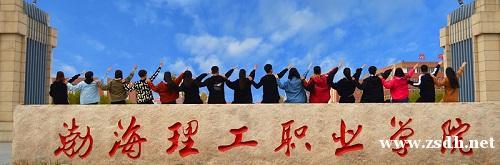 渤海理工职业学院成人高考(高起专)招生简章