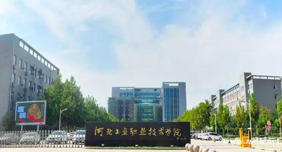 河北工业职业技术学院专业设置