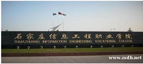 石家庄信息工程职业学院2020专业介绍