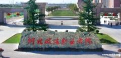 河北政法2020专业介绍