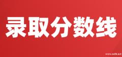 石家庄铁路职业学院录取分数线
