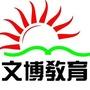电话销售(河北文博教育科技集团有限公司) 8000-1200