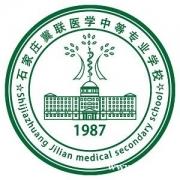 石家庄冀联医学中等专业学校2021年招生专业