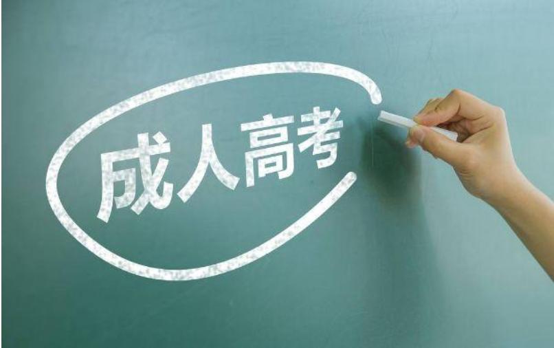 河北省成人高考报名流程、怎么报名?